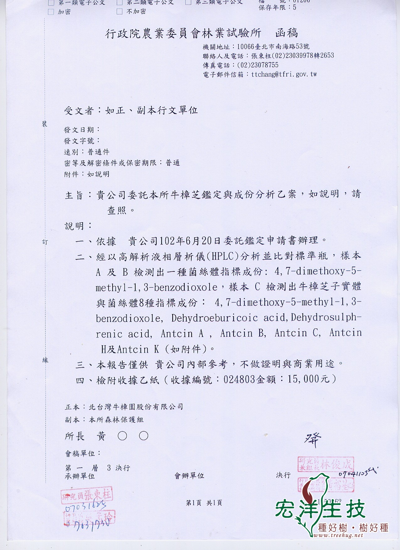 牛樟芝成分林試所檢驗報告